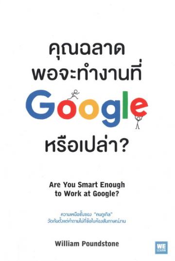 คุณฉลาดพอจะทำงานที่ Google หรือเปล่า?