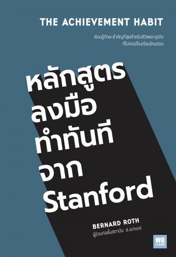 หลักสูตรลงมือทำทันทีจาก Stanford