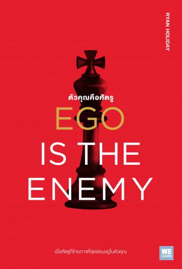 ตัวคุณคือศัตรู