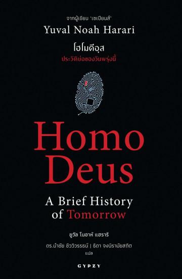 โฮโมดีอุส: ประวัติย่อของวันพรุ่งนี้