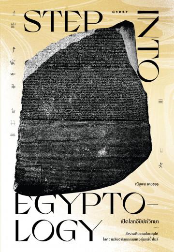 เปิดโลกอียิปต์วิทยา Step into Egyptology