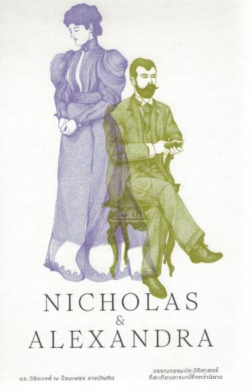 นิโคลัสและอเล็กซานดรา (ปกแข็ง)
