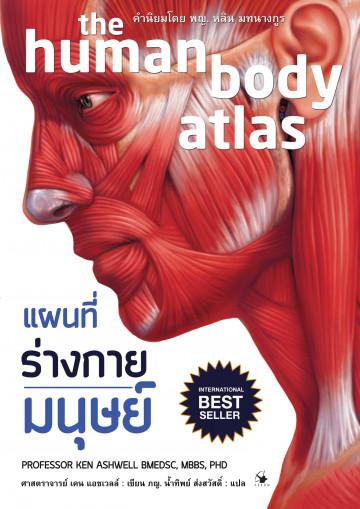 แผนที่ร่างกายมนุษย์ (ปกแข็ง)