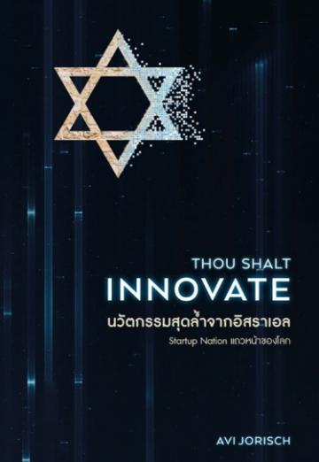 นวัตกรรมสุดล้ำจากอิสราเอล