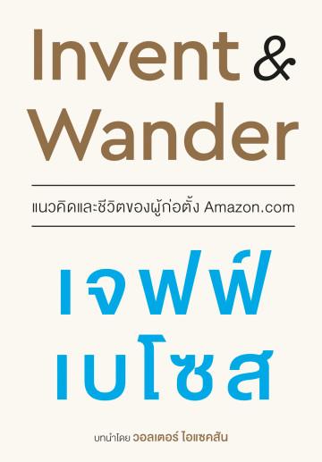 Invent & Wander แนวคิดและชีวิตของผู้ก่อตั้ง Amazon.com