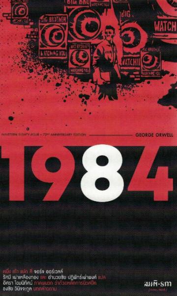 1984 หนึ่ง-เก้า-แปด-สี่ (ปก 8)