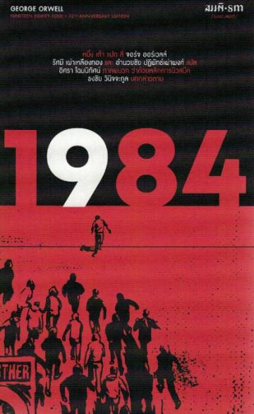 1984 หนึ่ง-เก้า-แปด-สี่ (ปก 9)