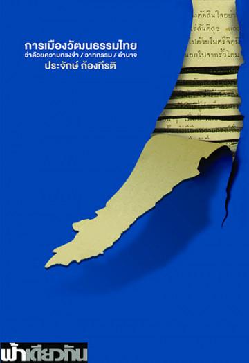 การเมืองวัฒนธรรมไทย ว่าด้วยความทรงจำ วาทกรรม อำนาจ