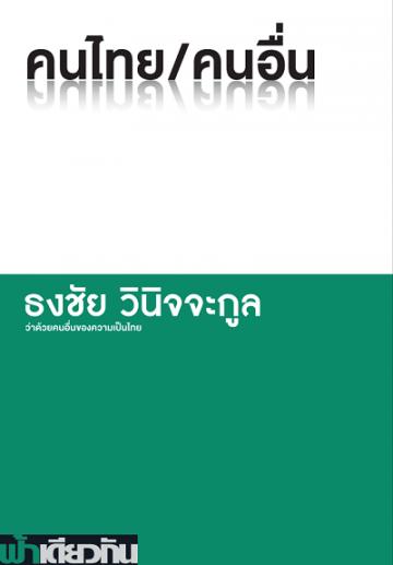 คนไทย/คนอื่น