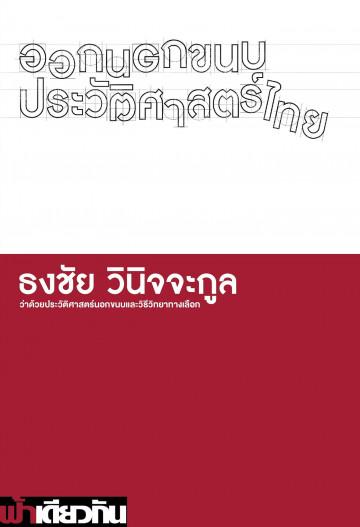 ออกนอกขนบประวัติศาสตร์ไทย