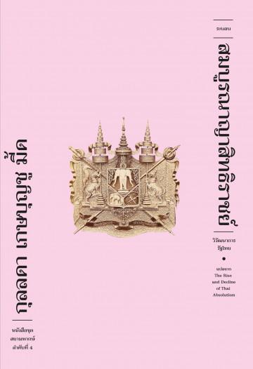 ระบอบสมบูรณาญาสิทธิราชย์ วิวัฒนาการรัฐไทย