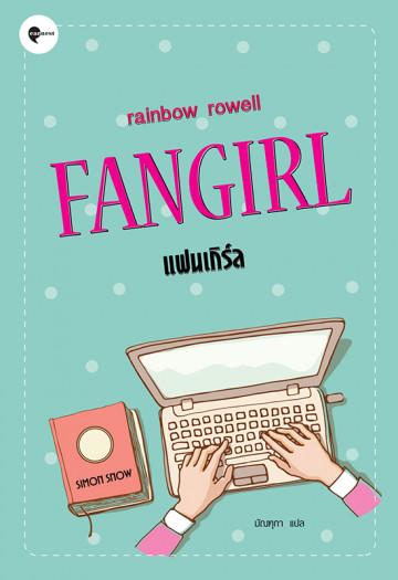 Fangirl (แฟนเกิร์ล) —Rainbow Rowell