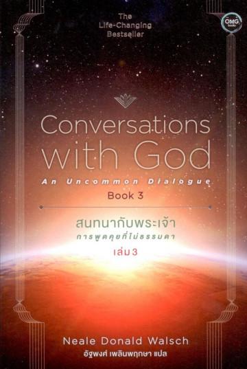 สนทนากับพระเจ้าการพูดคุยที่ไม่ธรรมดา เล่ม 3