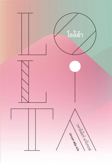 Lolita (โลลิต้า) —Vladimir Nabokov แปลโดย ปราบดา หยุ่น