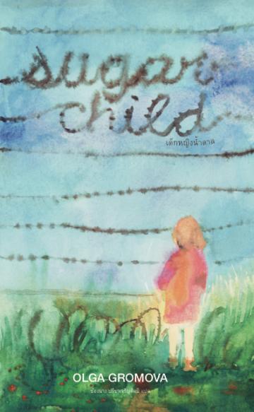 เด็กหญิงน้ำตาล (Limited Hardcover)