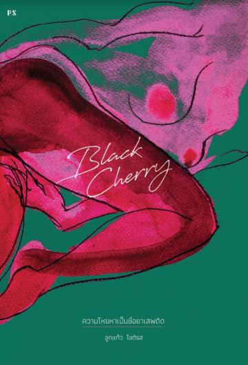 Black Cherry ความโหยหาเป็นชื่อยาเสพติด