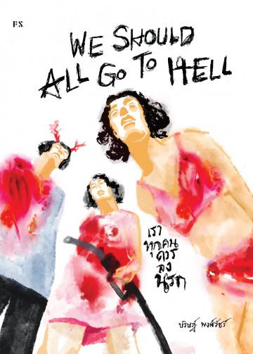 We Should All Go To Hell เราทุกคนควรลงนรก