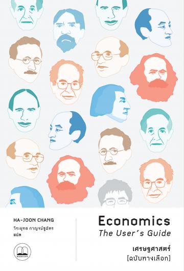 เศรษฐศาสตร์ [ฉบับทางเลือก]