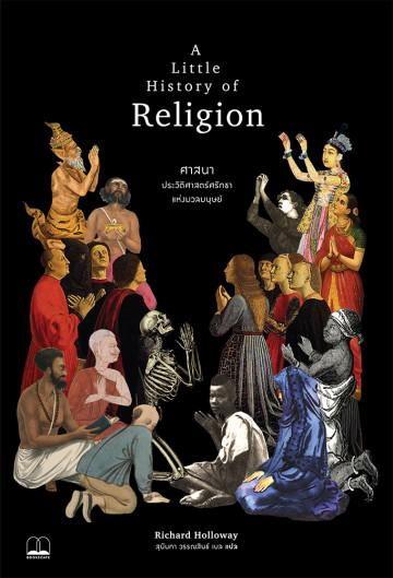 ศาสนา: ประวัติศาสตร์ศรัทธาแห่งมวลมนุษย์