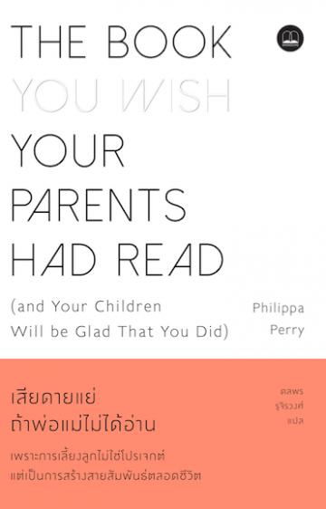 เสียดายแย่ ถ้าพ่อแม่ไม่ได้อ่าน