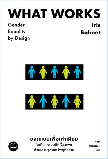 ออกแบบเพื่อเท่าเทียม: 'สะกิด' กรอบคิดเรื่องเพศด้วยเศรษฐศาสตร์พฤติกรรม