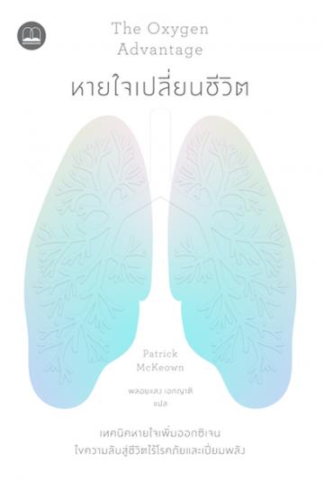 หายใจเปลี่ยนชีวิต