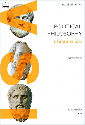 ปรัชญาการเมือง: ความรู้ฉบับพกพา