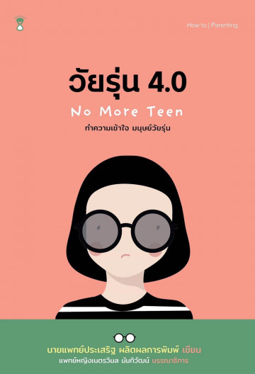 วัยรุ่น 4.0