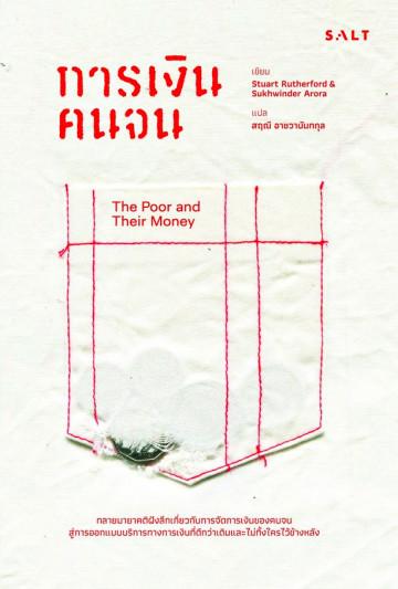 การเงินคนจน
