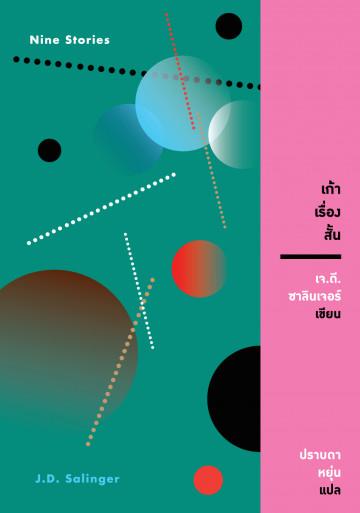 เก้าเรื่องสั้น (Nine Stories) โดย J.D.Salinger