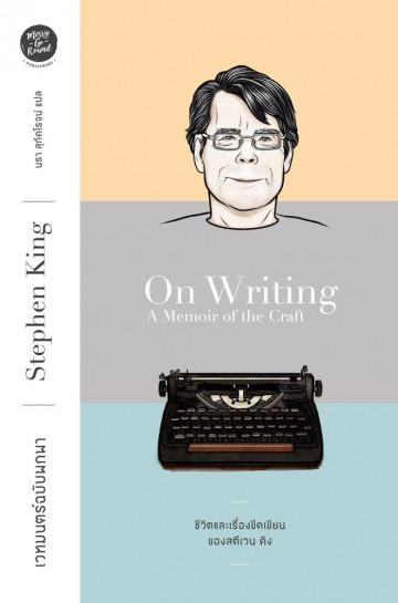 เวทมนตร์ฉบับพกพา: ชีวิตและเรื่องขีดเขียนของสตีเวน คิง