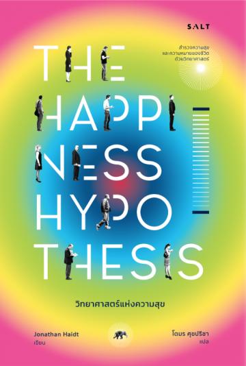 วิทยาศาสตร์แห่งความสุข: สำรวจความสุขและความหมายของชีวิตด้วยวิทยาศาสตร์