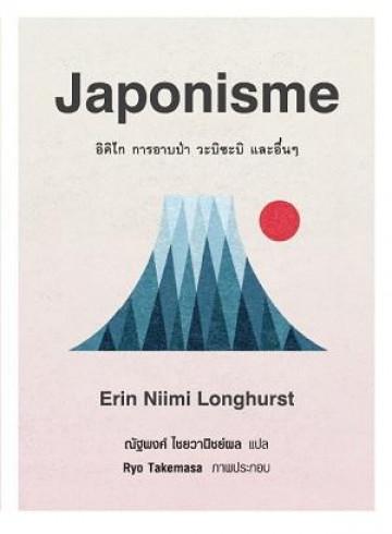 Japonisme อิคิไก การอาบป่า วะบิซะบิ และอื่นๆ