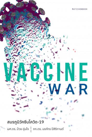 Vaccine War สมรภูมิวัคซีนโควิด-19