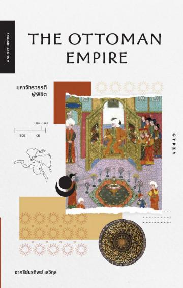 The Ottoman Empire มหาจักรวรรดิผู้พิชิต