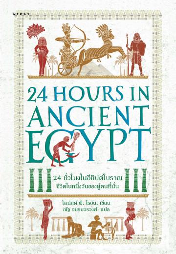 24 ชั่วโมงในอียิปต์โบราณ: ชีวิตในหนึ่งวันของผู้คนที่นั่น