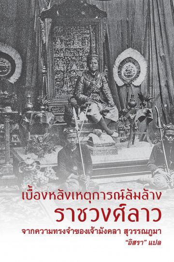 เบื้องหลังเหตุการณ์ล้มล้างราชวงศ์ลาว: จากความทรงจำของเจ้ามังคลา สุวรรณภูมา