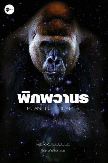 พิภพวานร (Planet of the Apes) โดย Pierre Boulle