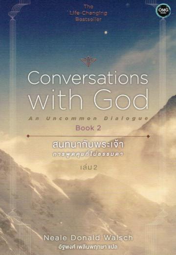 สนทนากับพระเจ้า การพูดคุยที่ไม่ธรรมดา เล่ม 2