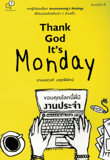 Thank God it's Monday: ขอบคุณโลกนี้ที่มีงานประจำ