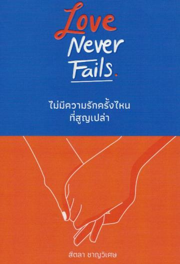ไม่มีความรักครั้งไหนที่สูญเปล่า: Love Never Fails.