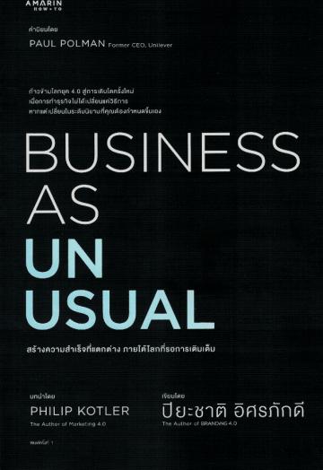 Business As Unusual สร้างความสำเร็จที่แตกต่าง ภายใต้โลกที่รอการเติมเต็ม