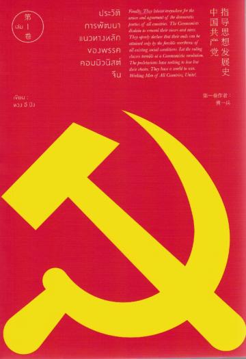 ประวัติการพัฒนาแนวทางหลักของพรรคคอมมิวนิสต์จีน