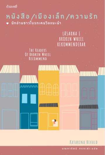 หนังสือ/เมืองเล็ก/ความรัก  นักอ่านชาวโบรกเคนวีลแนะนำ
