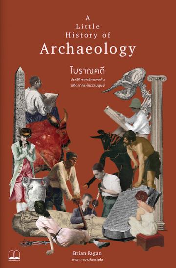โบราณคดี: ประวัติศาสตร์การขุดค้นอดีตกาลแห่งมวลมนุษย์