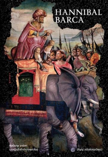 ฮันนิบาล บาร์คา บุรุษผู้กล้าท้าอำนาจแห่งโรม