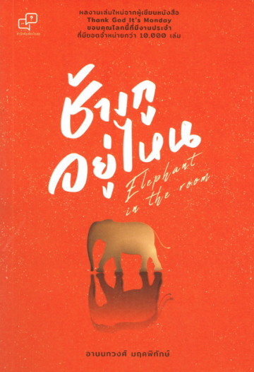 Elephant in the Room: ช้างกูอยู่ไหน
