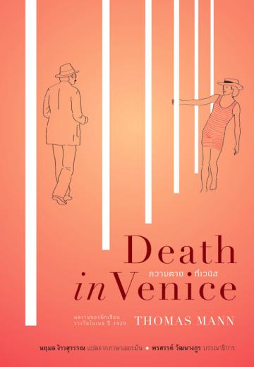 ความตายที่เวนิส (ปกอ่อน)