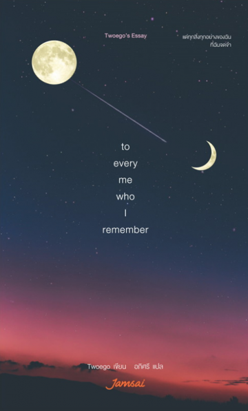 to every me who I remember