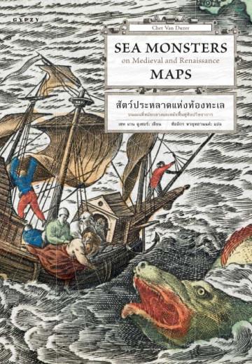 สัตว์ประหลาดแห่งท้องทะเล : บนแผนที่สมัยกลางและสมัยฟื้นฟูศิลปวิทยาการ (4 สีทั้งเล่ม)